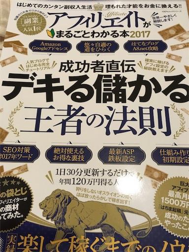 f:id:yumenoki2017:20170612210840j:image