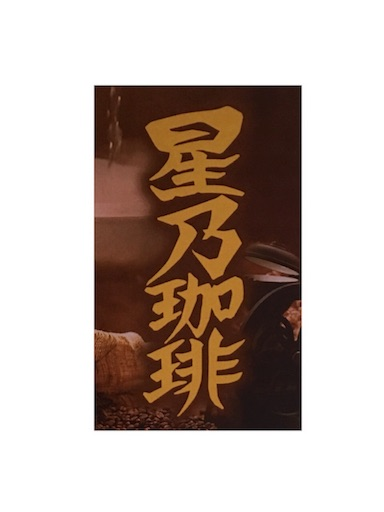f:id:yumenoki2017:20170709113708j:image