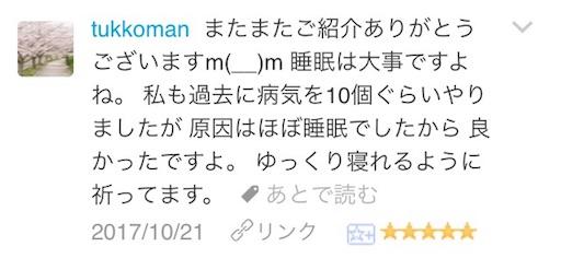 f:id:yumenoki2017:20171021203147j:image