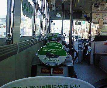 今乗ってるバスから