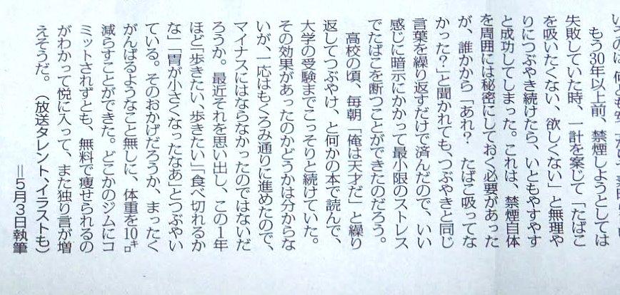 f:id:yumenoko:20210510202922j:plain