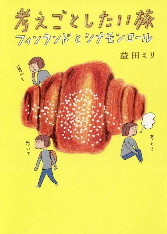 f:id:yumenoko:20210613220043j:plain
