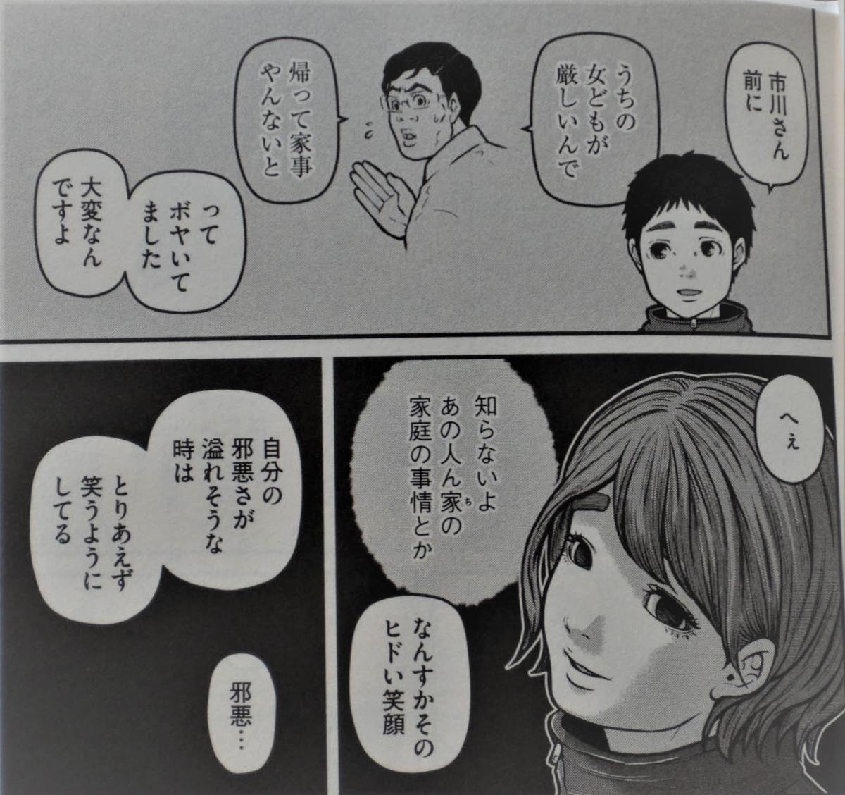 f:id:yumenoko:20210915101512j:plain