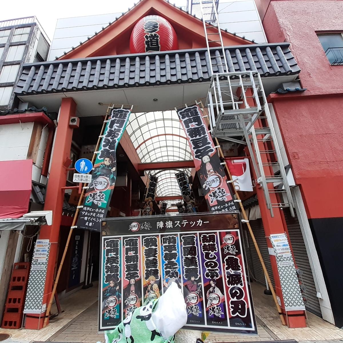 f:id:yumenomaihama:20210908131809j:plain