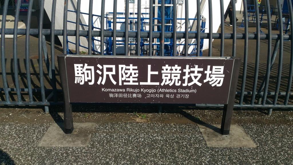 f:id:yumenoshima24:20161109013654j:plain