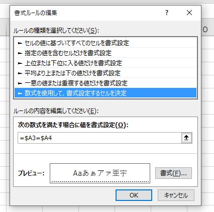 Excel,条件付き書式,参照,罫線,変更
