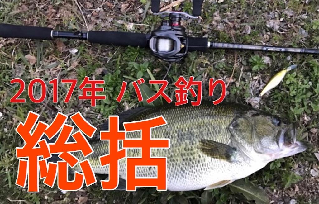f:id:yumeoi_osn:20171230010151j:image