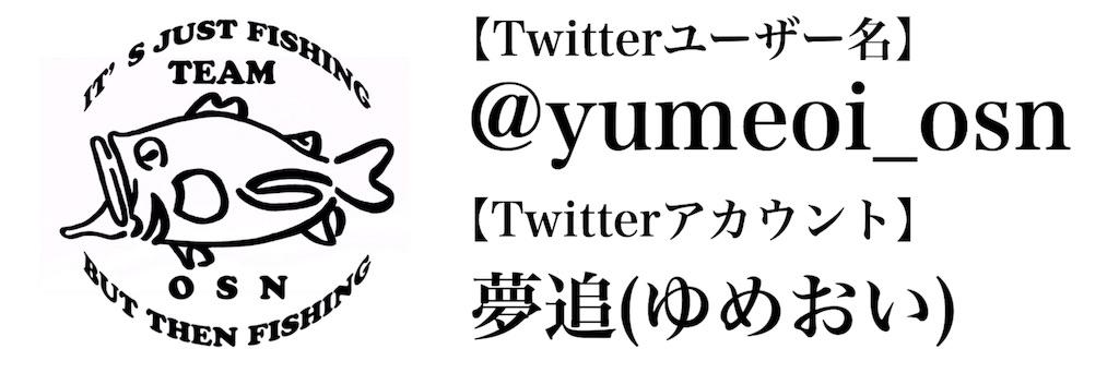 f:id:yumeoi_osn:20180517173135j:image