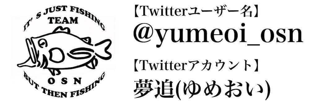 f:id:yumeoi_osn:20181014145657j:image