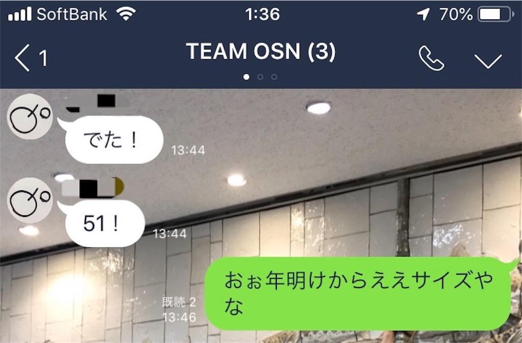 f:id:yumeoi_osn:20190107013835j:image