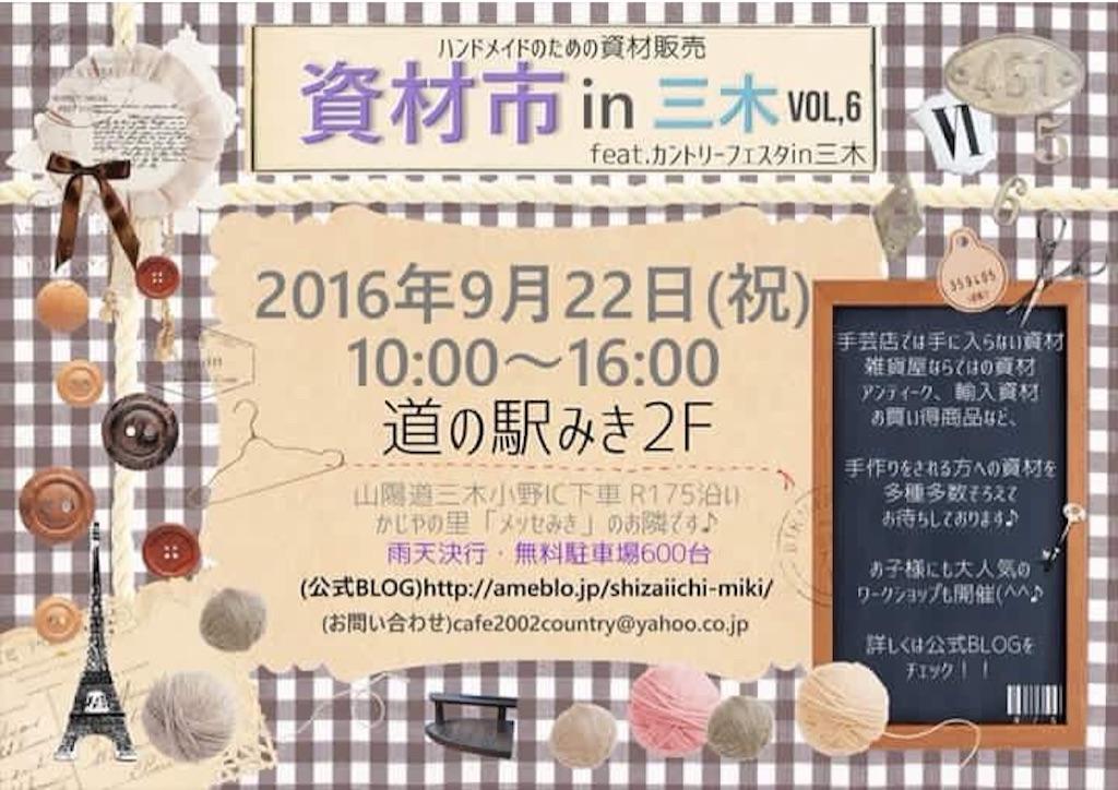 f:id:yumesakikomachi:20160921203401j:image