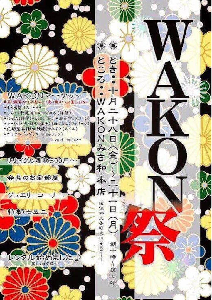 f:id:yumesakikomachi:20161028180449j:image
