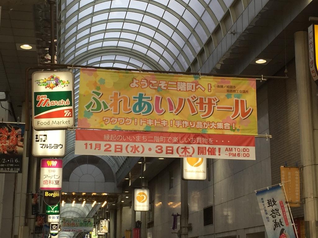 f:id:yumesakikomachi:20161101185643j:image