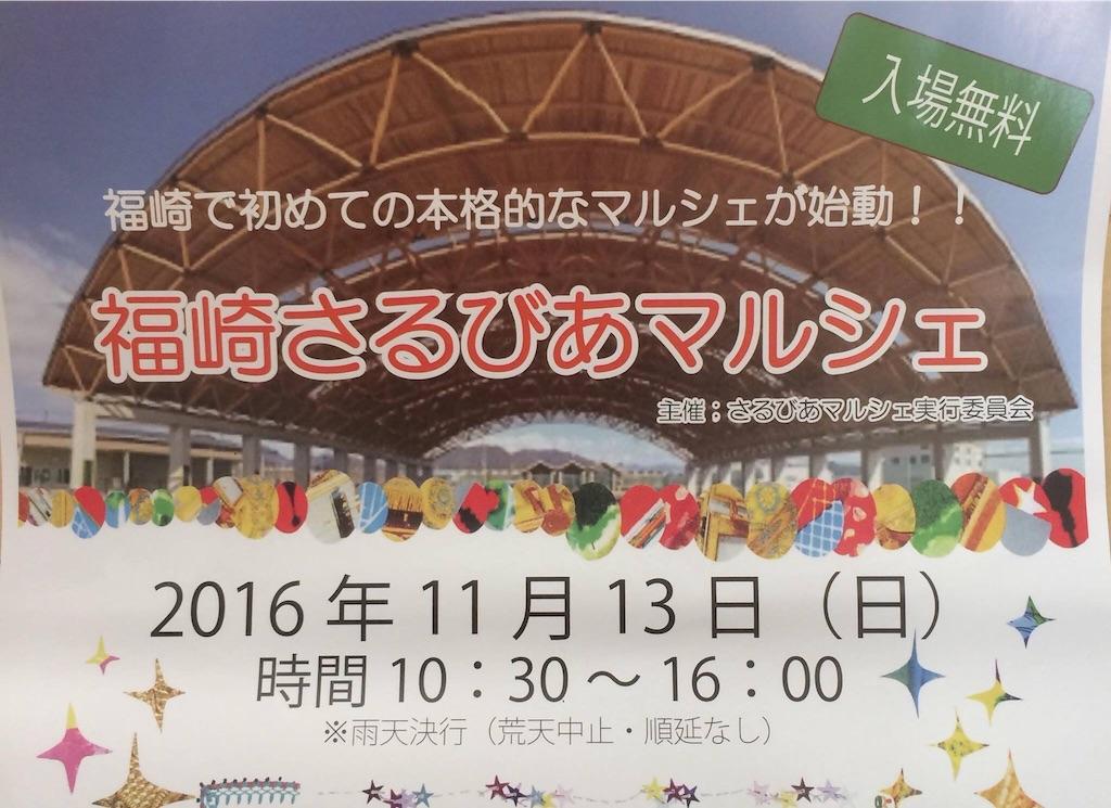 f:id:yumesakikomachi:20161112192155j:image