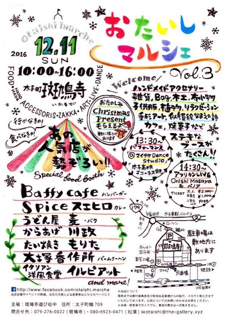 f:id:yumesakikomachi:20161210212208j:image