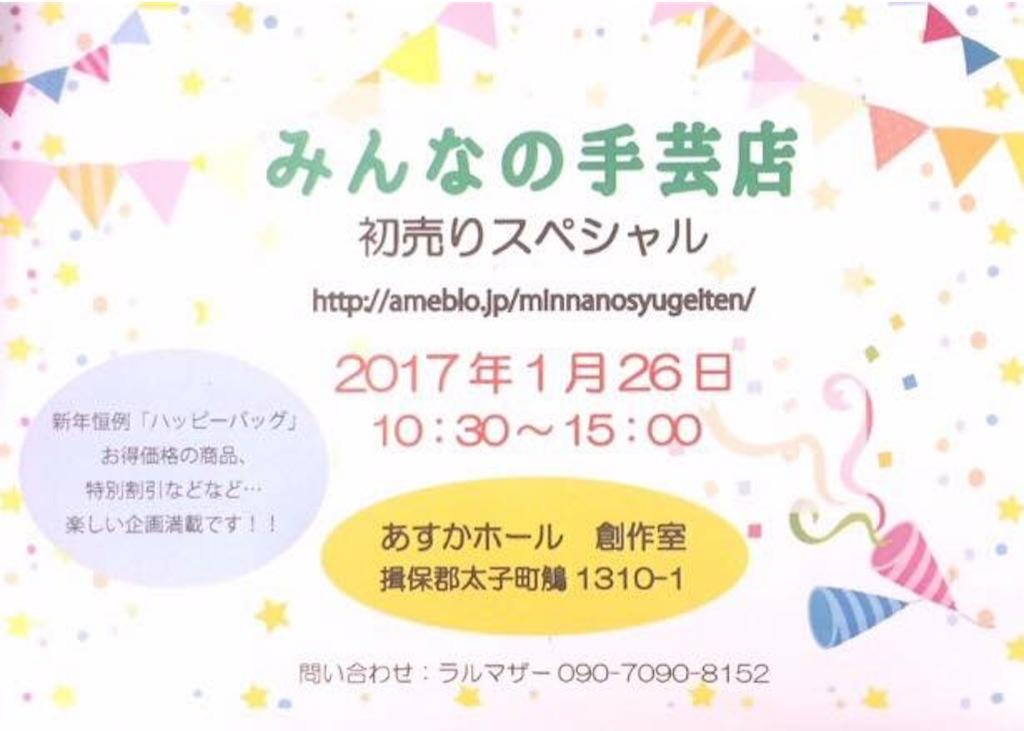 f:id:yumesakikomachi:20170125170736j:image