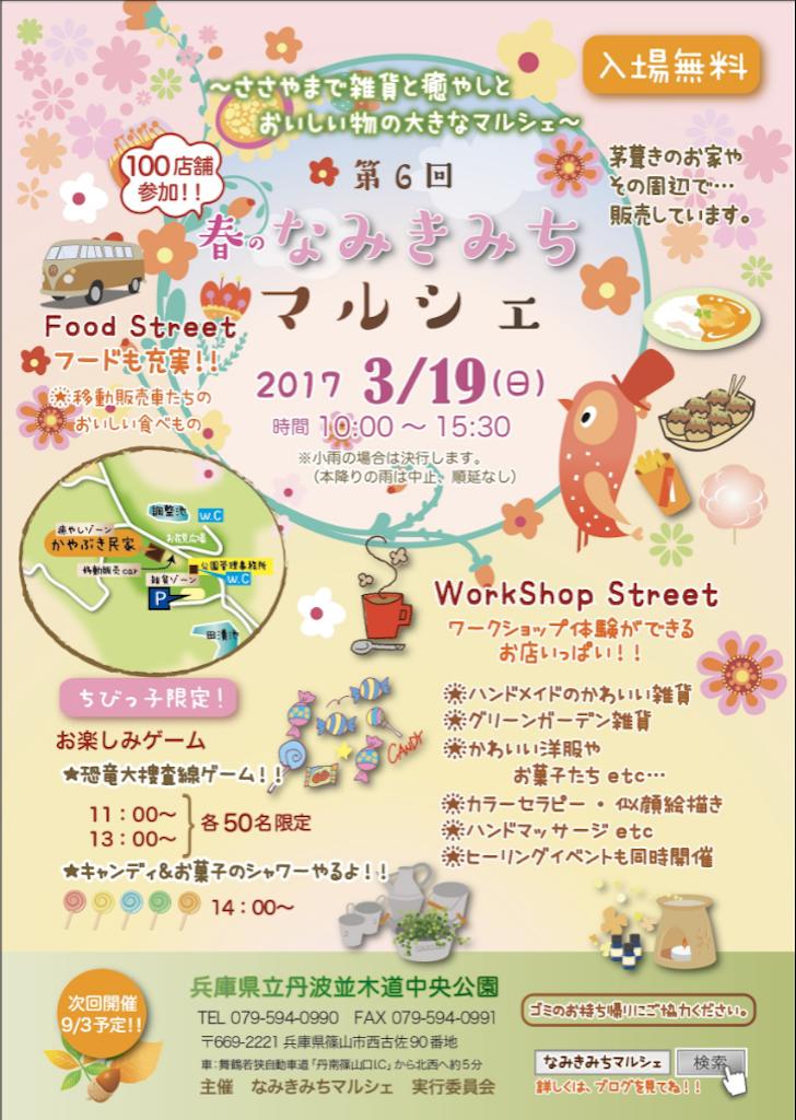 f:id:yumesakikomachi:20170318103410p:image