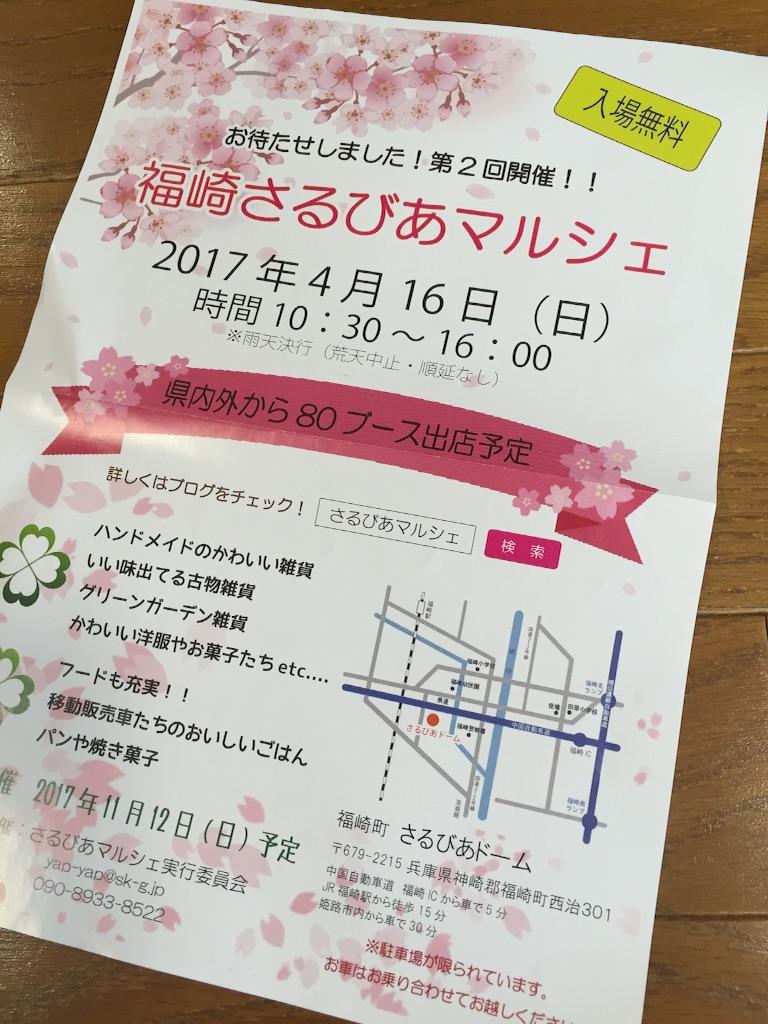 f:id:yumesakikomachi:20170415163720j:image