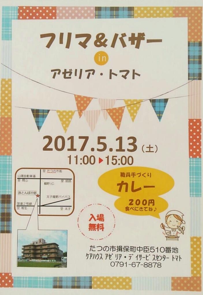 f:id:yumesakikomachi:20170512202849j:image