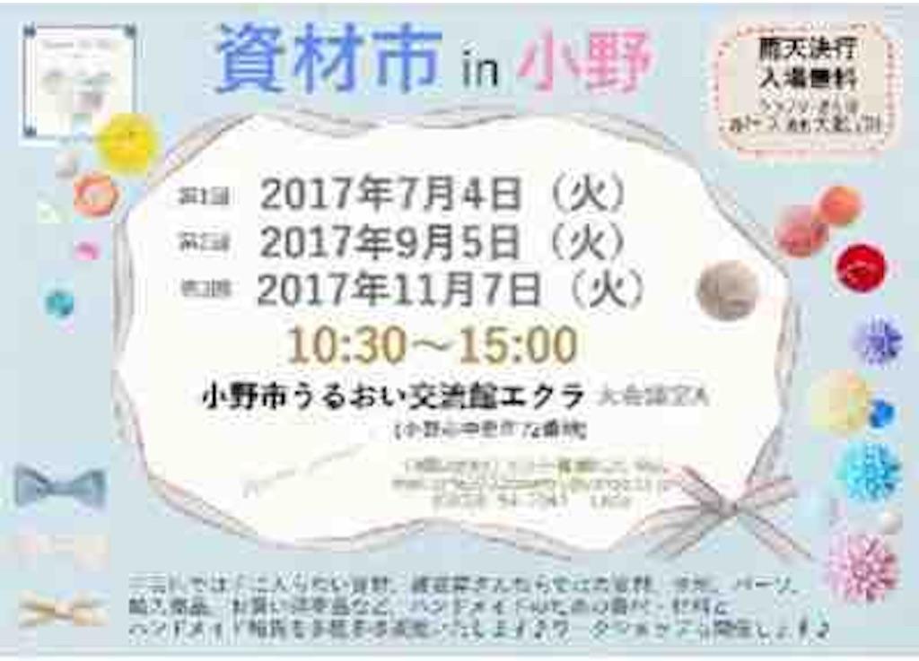 f:id:yumesakikomachi:20170703204759j:image