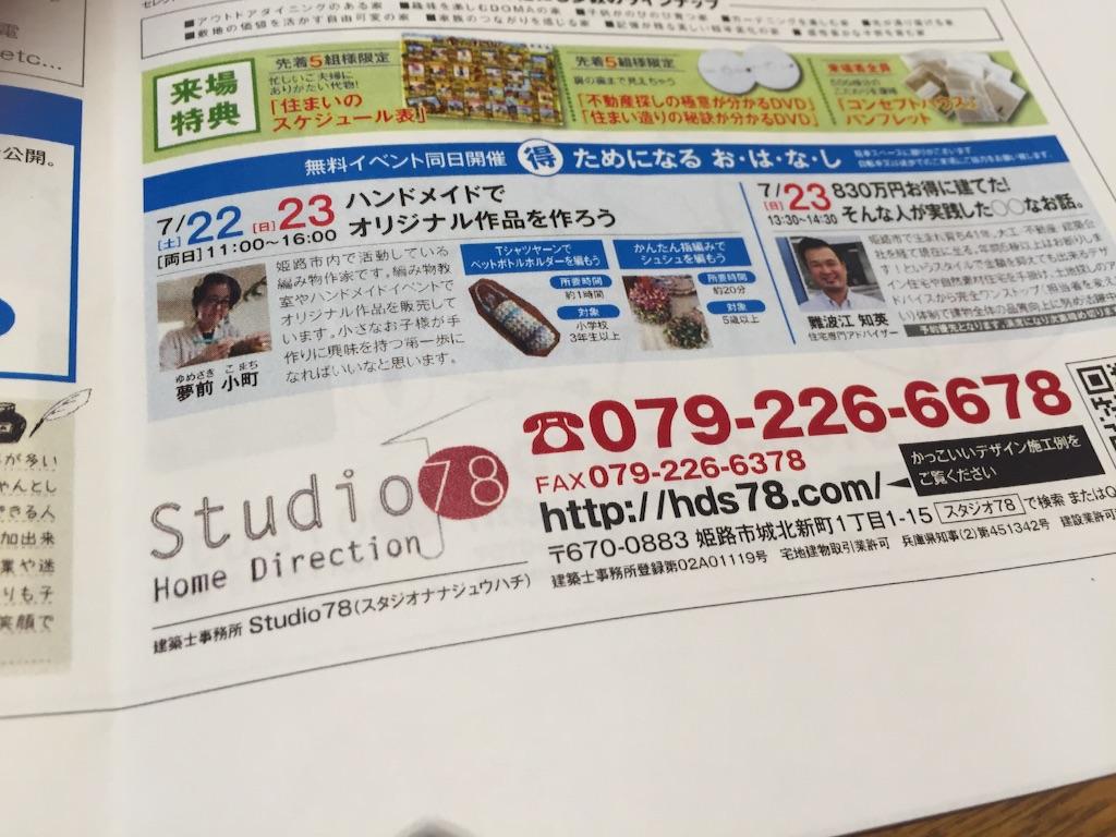 f:id:yumesakikomachi:20170714102302j:image