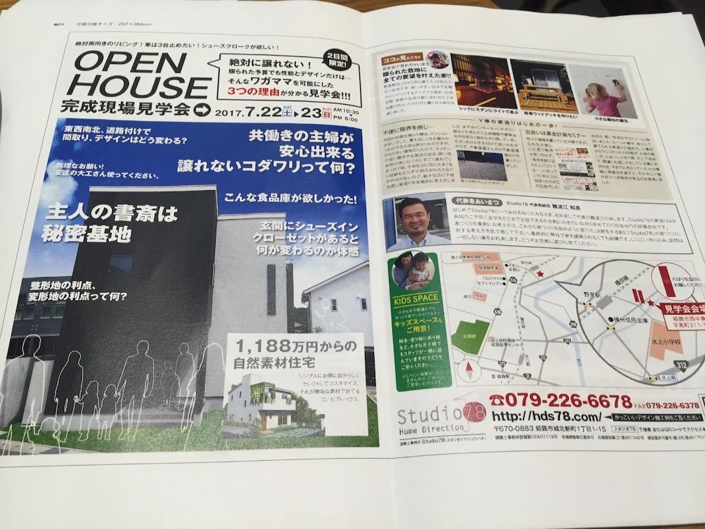 f:id:yumesakikomachi:20170714102448j:image