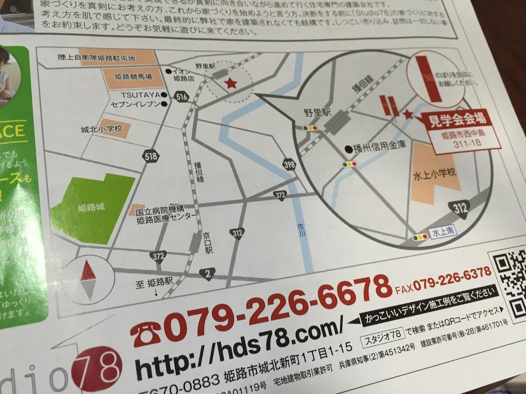 f:id:yumesakikomachi:20170908180956j:image