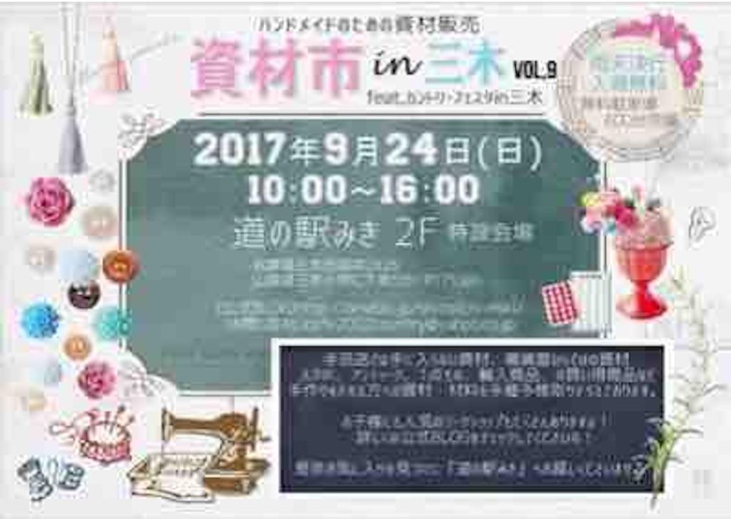 f:id:yumesakikomachi:20170923203218j:image