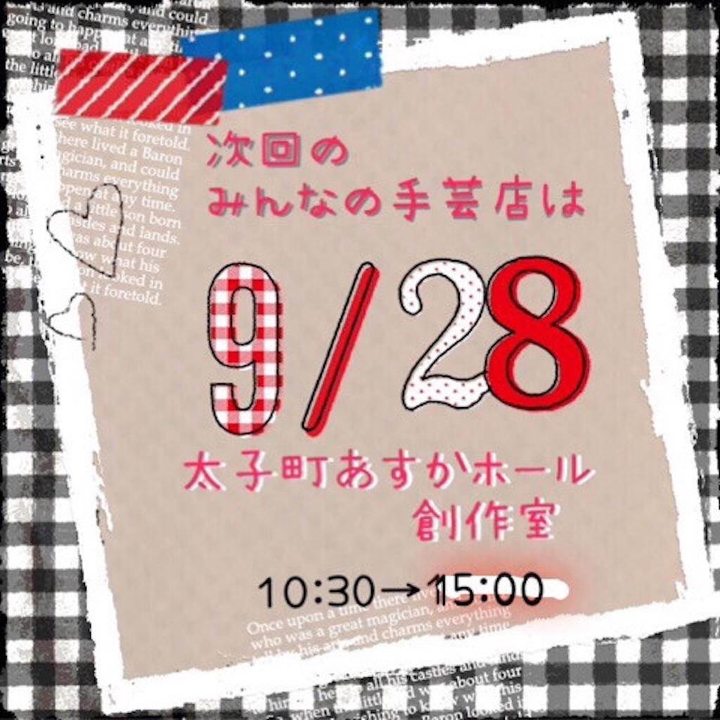 f:id:yumesakikomachi:20170927141636j:image