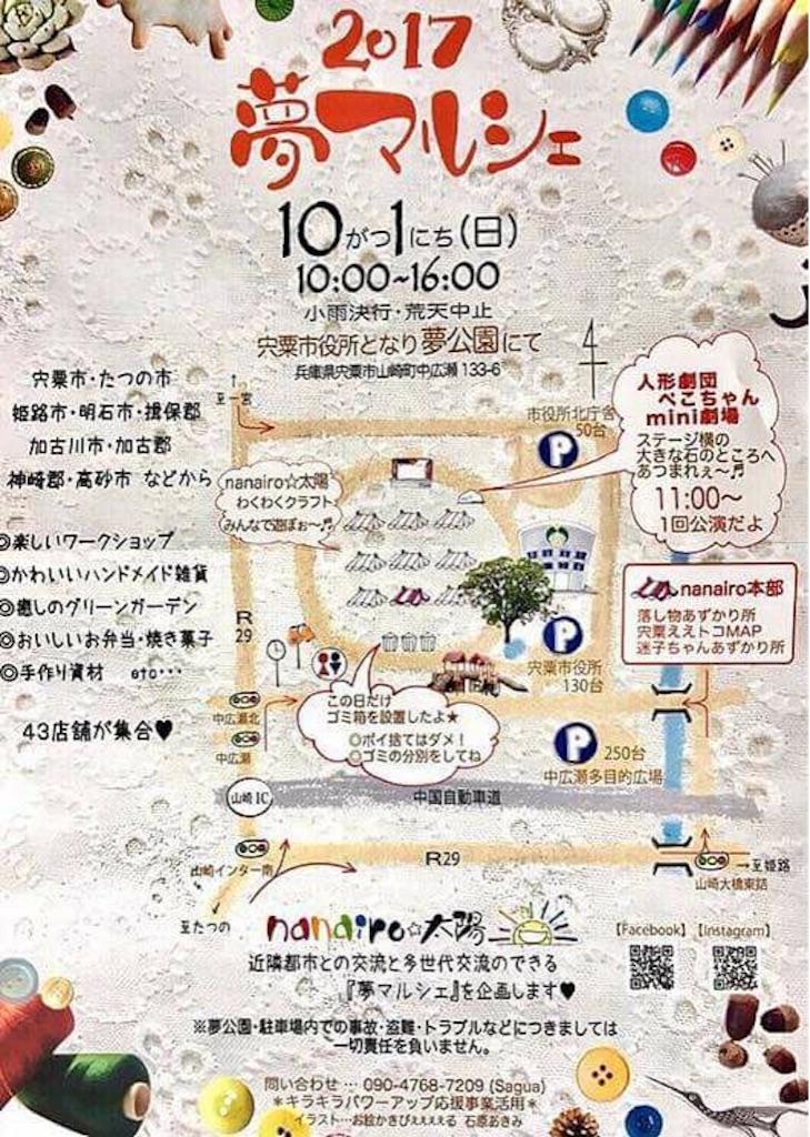 f:id:yumesakikomachi:20170930161045j:image