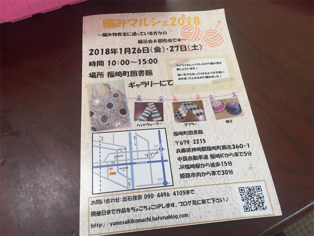 f:id:yumesakikomachi:20180121201803j:image