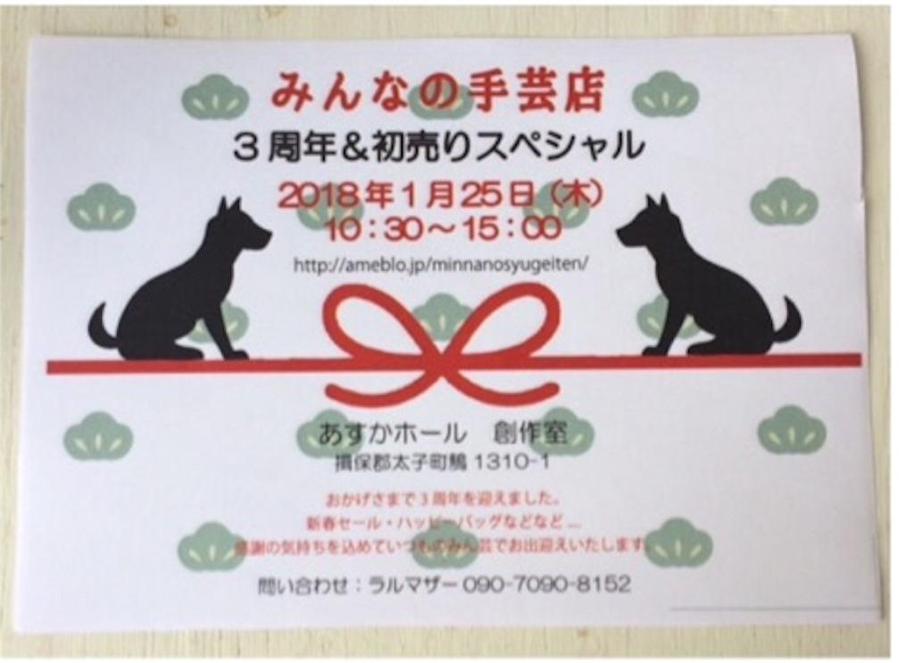 f:id:yumesakikomachi:20180124165754j:image