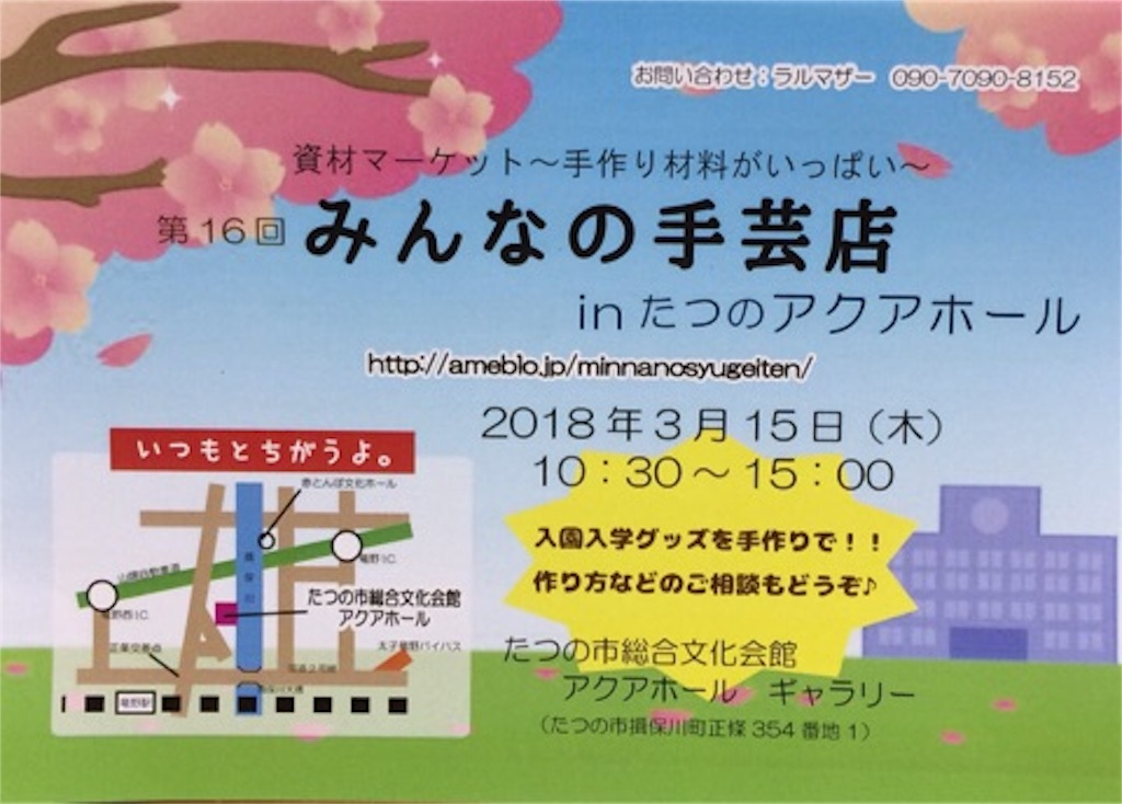 f:id:yumesakikomachi:20180314154352j:image