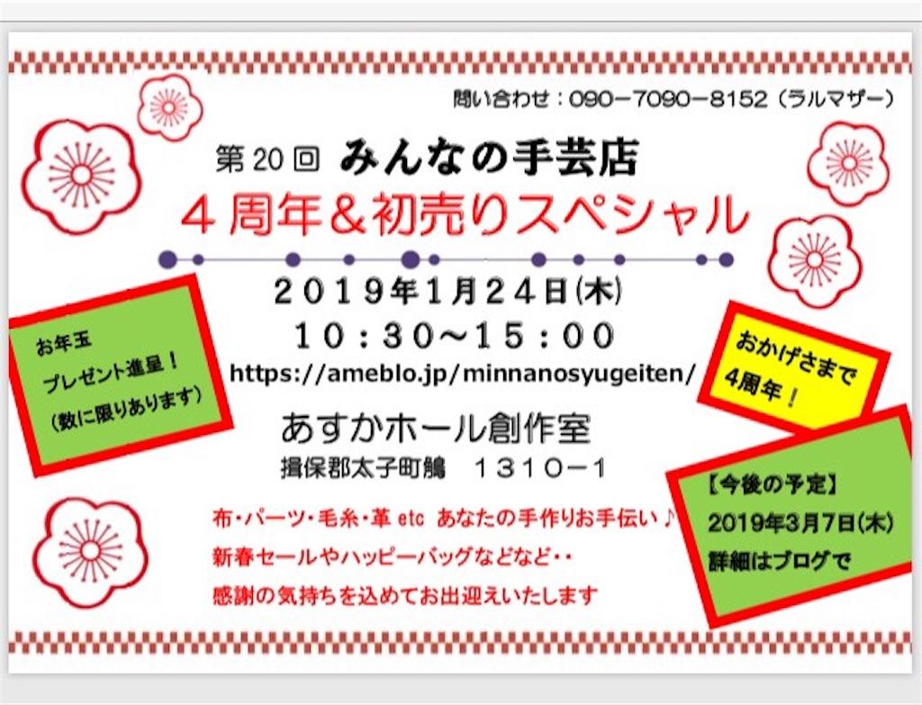 f:id:yumesakikomachi:20190120101732j:image