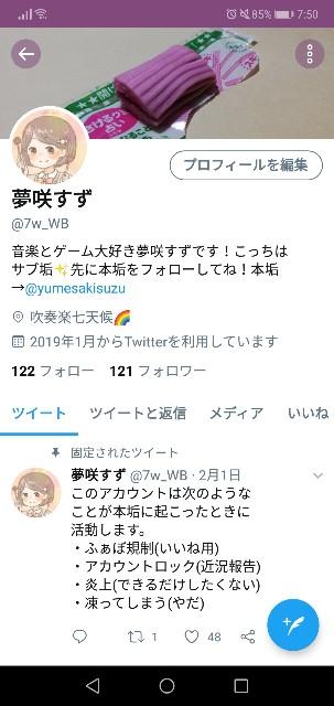 f:id:yumesakisuzu:20190702075149j:plain