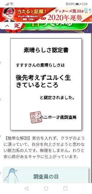 f:id:yumesakisuzu:20200425112833j:image