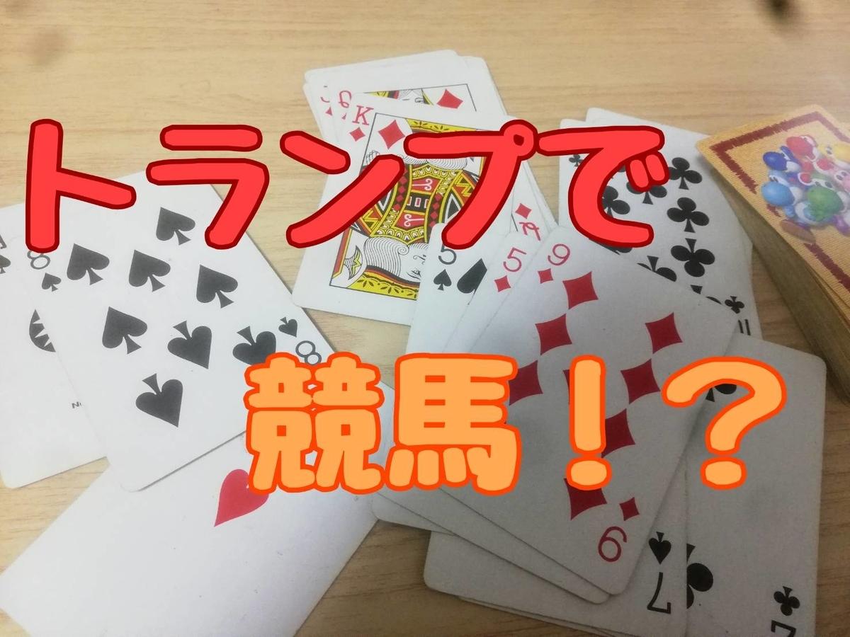 f:id:yumesakisuzu:20200505043605j:plain