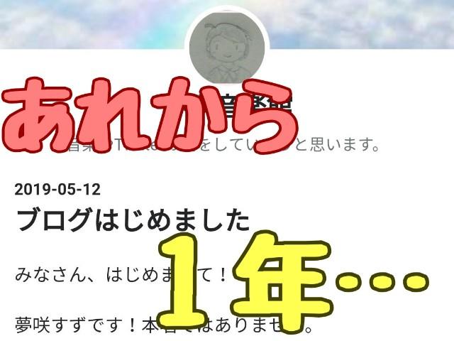 f:id:yumesakisuzu:20200511065408j:image