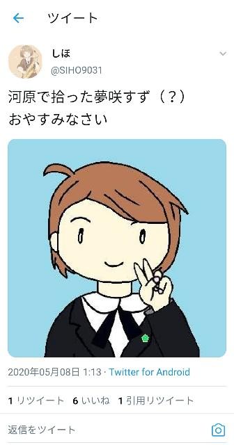 f:id:yumesakisuzu:20200523000604j:image