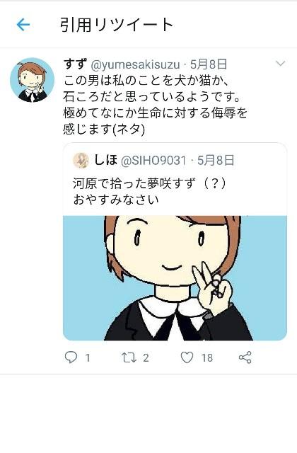 f:id:yumesakisuzu:20200523000747j:image
