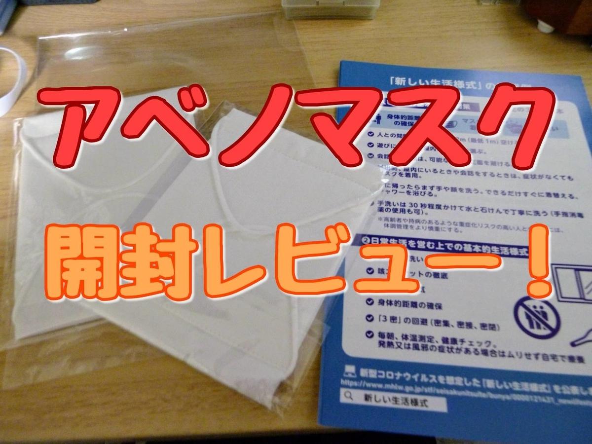 f:id:yumesakisuzu:20200603123558j:plain