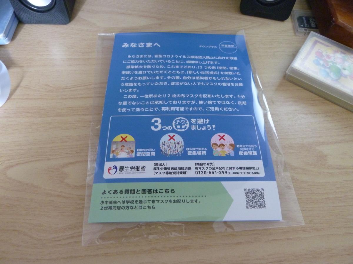 f:id:yumesakisuzu:20200603124143j:plain