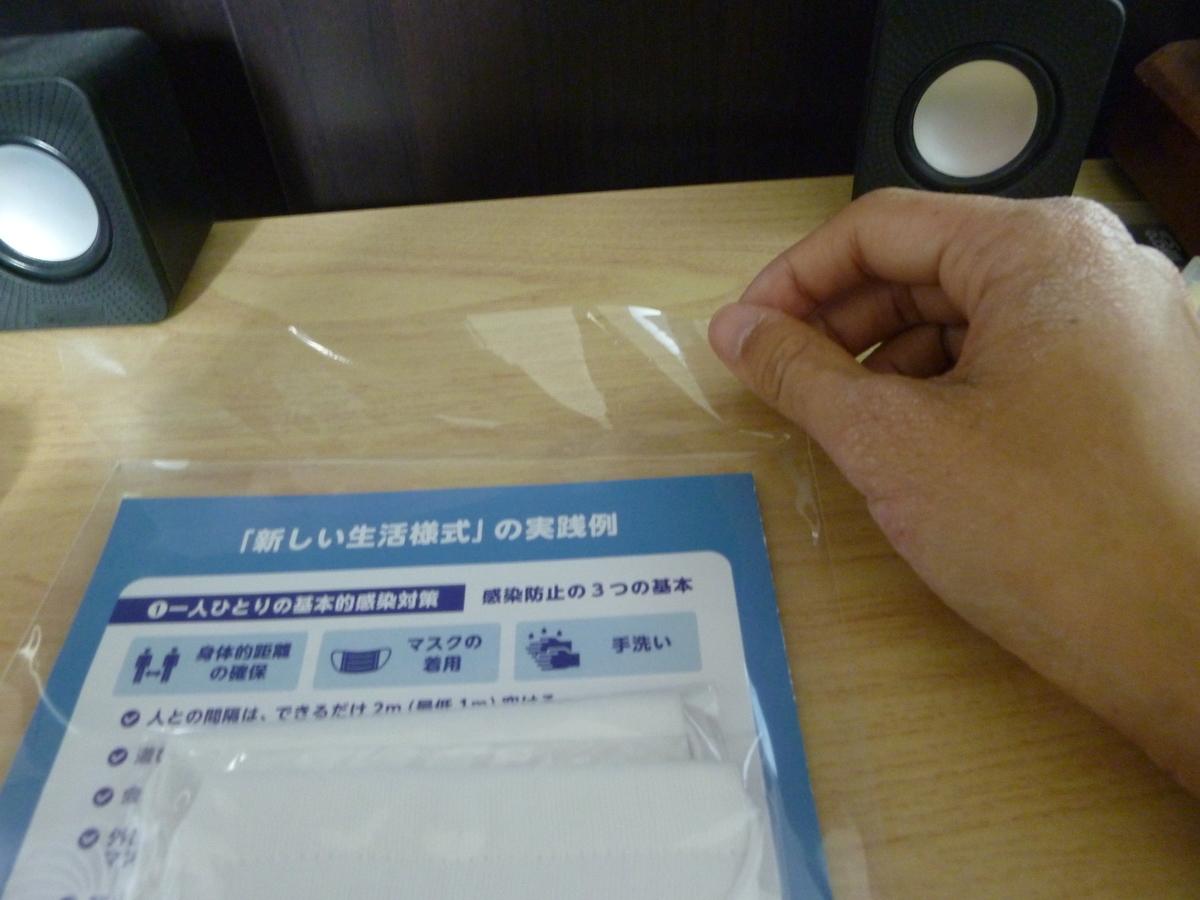 f:id:yumesakisuzu:20200603124539j:plain