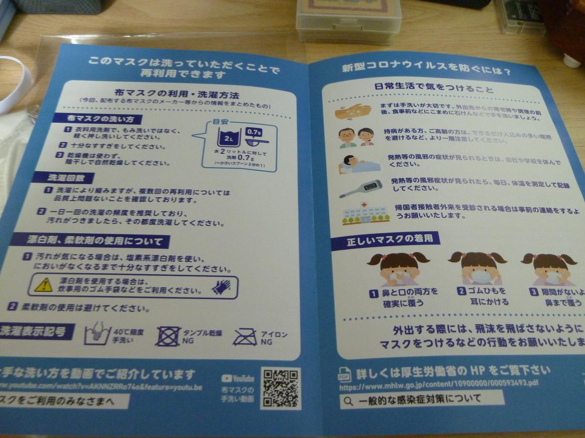f:id:yumesakisuzu:20200603125242j:plain