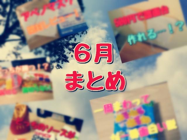f:id:yumesakisuzu:20200630182225j:image