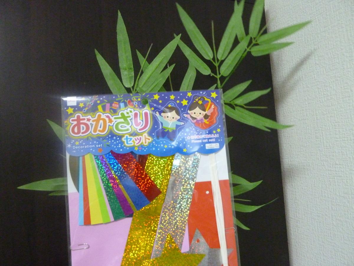 f:id:yumesakisuzu:20200707183011j:plain