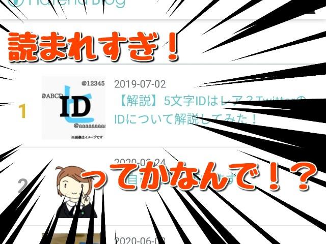 f:id:yumesakisuzu:20200727182052j:image