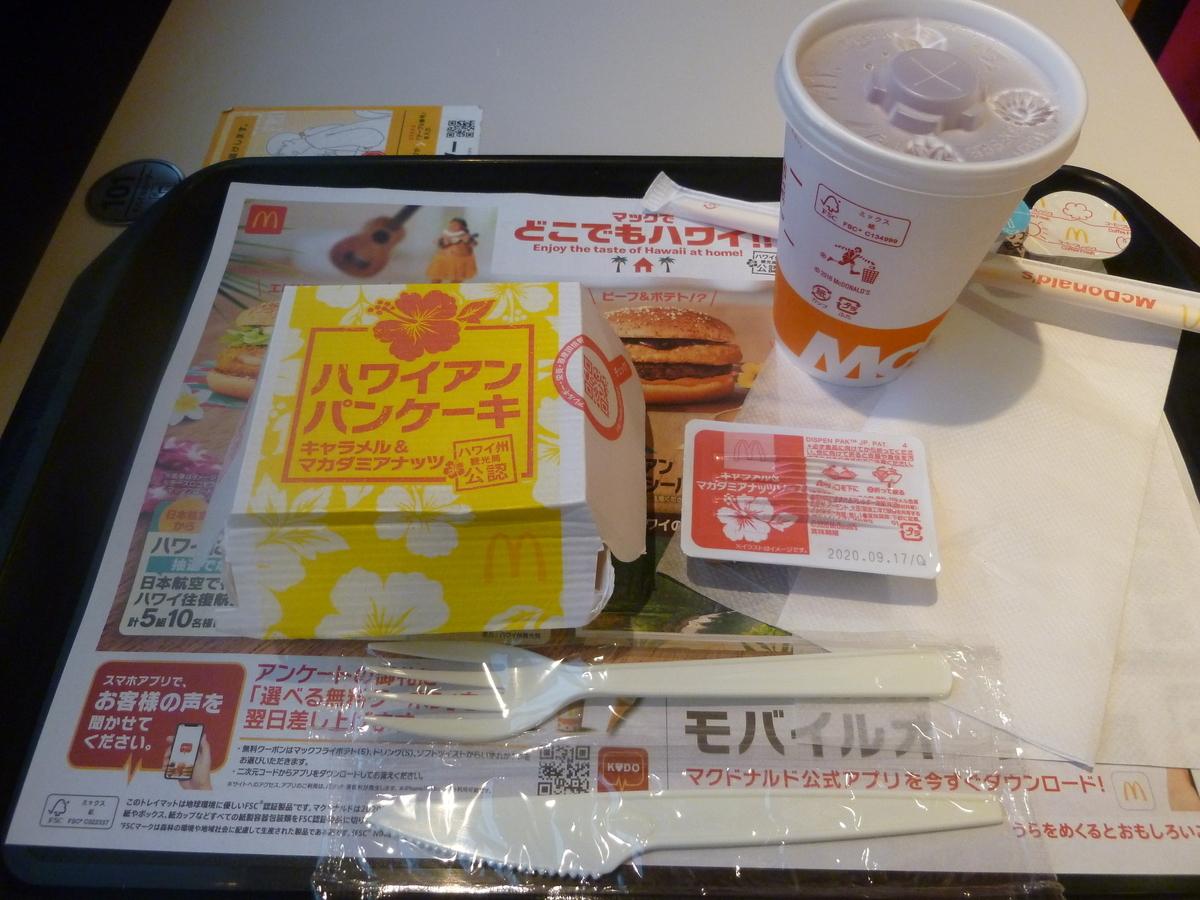 f:id:yumesakisuzu:20200805195525j:plain