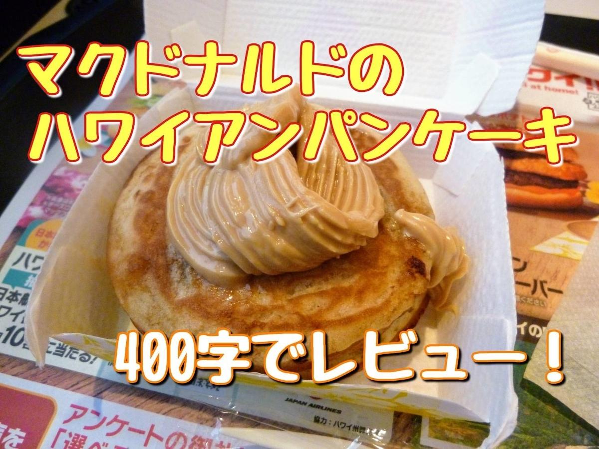 f:id:yumesakisuzu:20200805201729j:plain