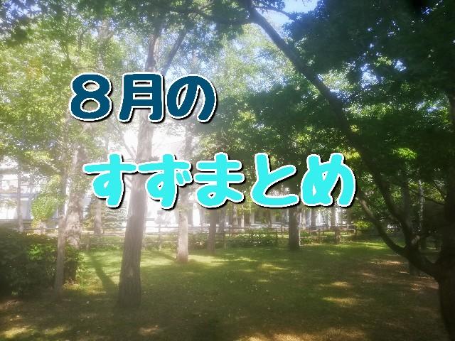 f:id:yumesakisuzu:20200901183635j:image